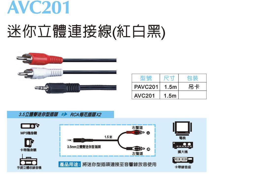 PAVC201 迷你立體連接線(1.5米)
