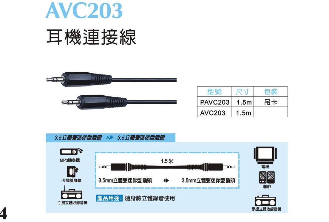 PAVC203 耳機連接線(1.5米)