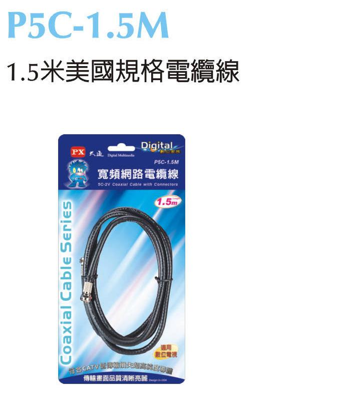 電纜線 UL美規 P5C-1.5M