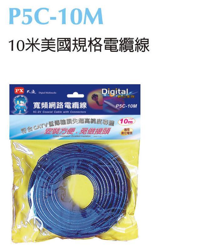 電纜線 P5C-10M UL美規