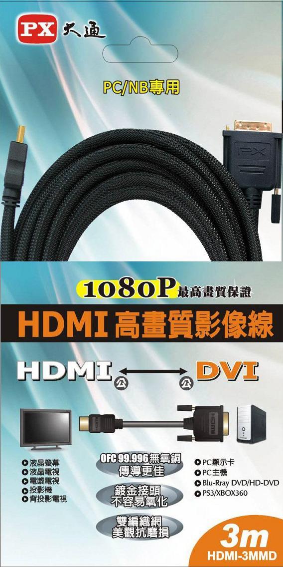 HDMI~DVI 3MMD 影像線3米