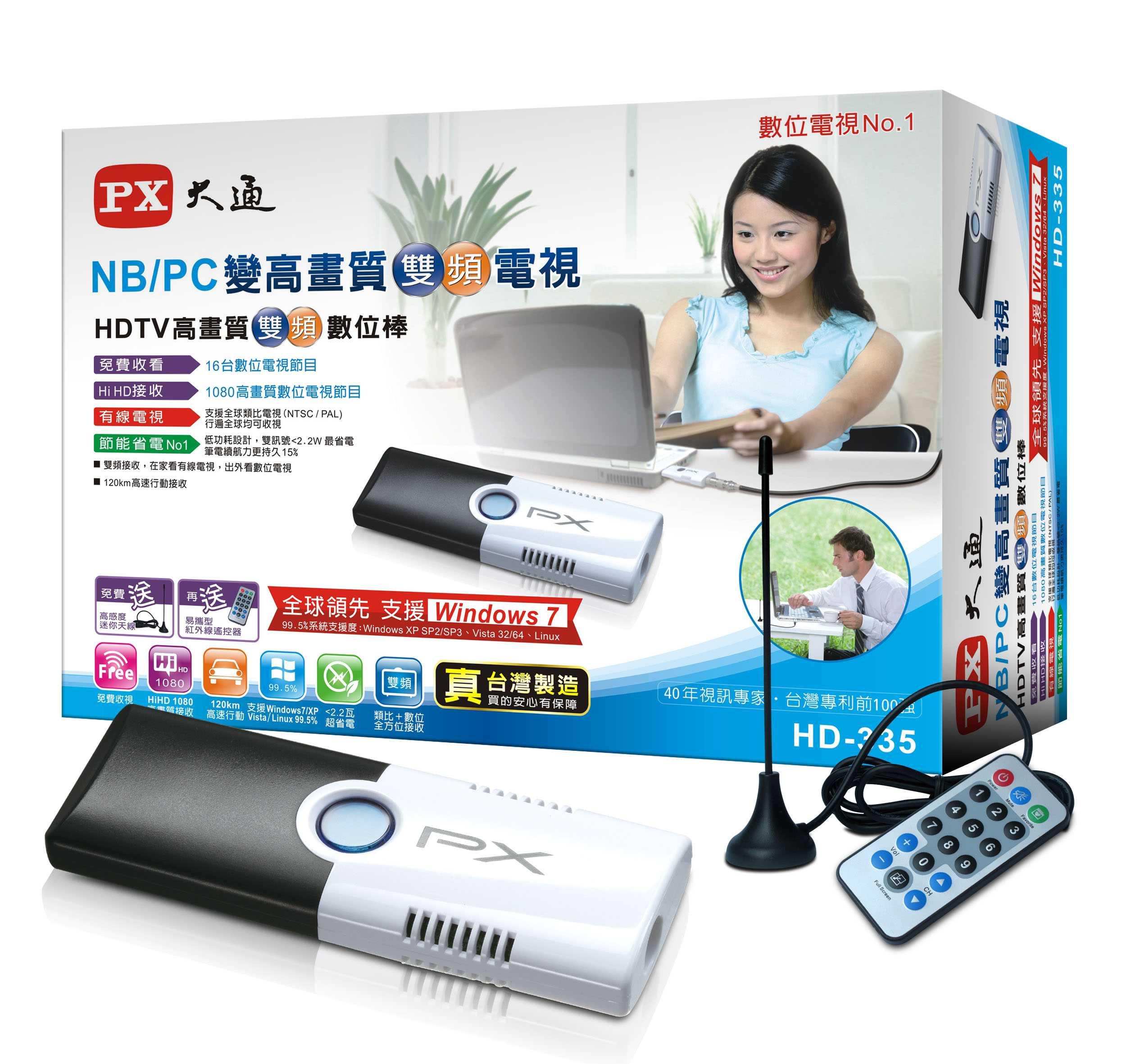 HD-335 HDTV高畫質雙頻數位棒