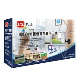 大通 HDA-5000 HDTV數位電視天線