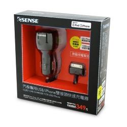 汽車專用USB/IPHONE快速充電器