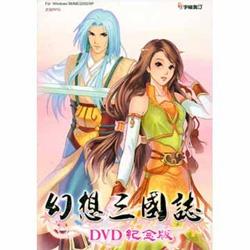 幻想三國誌 DVD紀念版