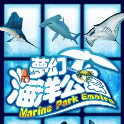夢幻海洋公園~ 149元