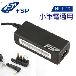 全漢小筆電40W萬用變壓器(NET40)