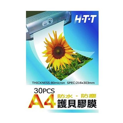 HTT L030 30入A4護貝膠膜