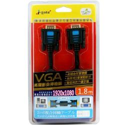 VGA高階影像傳輸線(3+6) 1.8米
