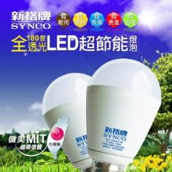新格 8W 180度 LED 燈泡 黃光 SL-08MN
