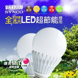 新格8W320度LED燈泡黃光SLL-08MN