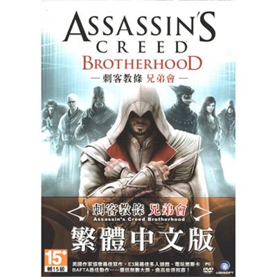 刺客教條:兄弟會 PC中文版