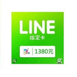【點數卡】MyCard LINE指定卡1380元