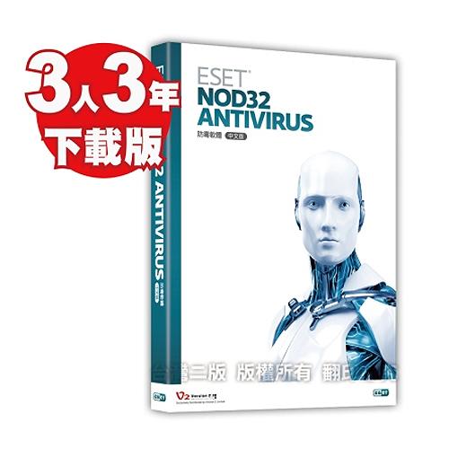 ESET NOD32 Antivirus 防毒三台三年下載版