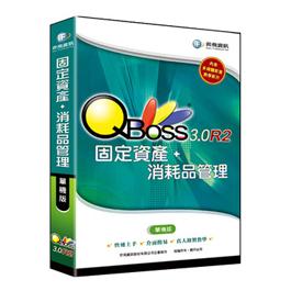 QBOSS固定資產+消耗品-單機版