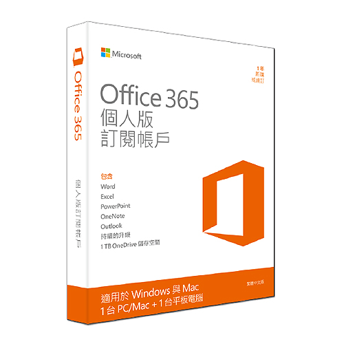 Microsoft 微軟 Office 365 中文個人版 一年