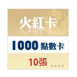 ~點數卡~火紅卡10 000點^(1000點^~10張^)