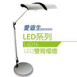 美國奇異 LED雙臂檯燈 L6036
