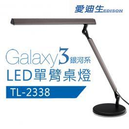 奇異Galaxy III LED 單臂檯燈TL-2338