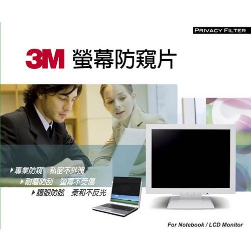3M 防窺護目鏡 TPF22W 22吋 寬 【展示良品】