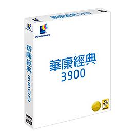 華康字型【華康經典3900】Win8版