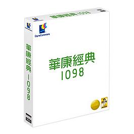 華康字型【華康經典1098】Win8版