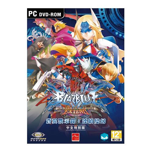 蒼翼默示錄2 PC中文版