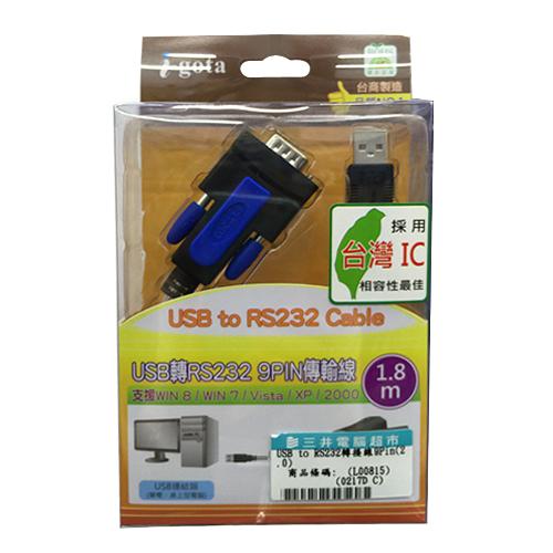 i-gota USB to RS232 轉接線 9Pin(2.0)