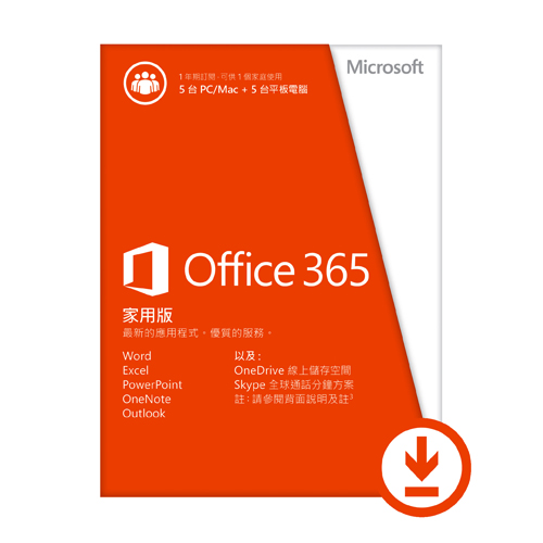 Office 365 家用一年訂閱下載版
