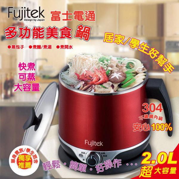 富士電通 Fujitek 多功能美食鍋(無蒸籠款) FT-PNA02