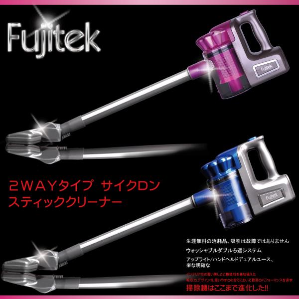 富士電通 Fujitek (有線式)手持直立旋風吸塵器 FT-VC301 藍/紫隨機
