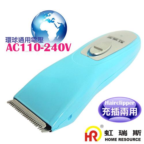 虹瑞斯 Home Resource 電動理髮器 HCP-100A-BL