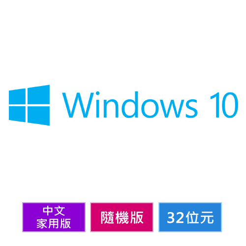 Windows 10 中文家用版 32位元 隨機版
