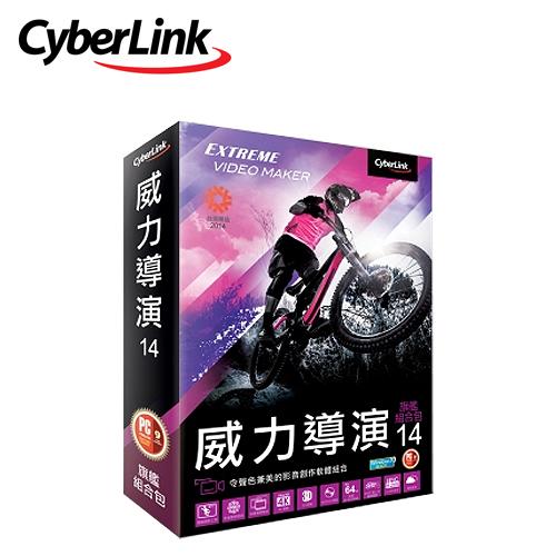 CyberLink 威力導演14 旗艦組合包