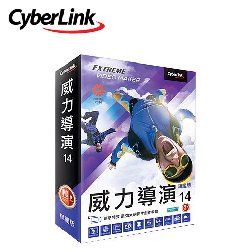 CyberLink 威力導演14 旗艦版