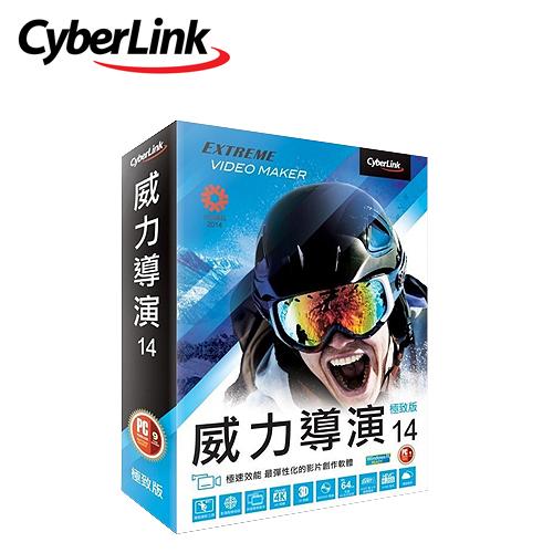 CyberLink 威力導演14 極致版