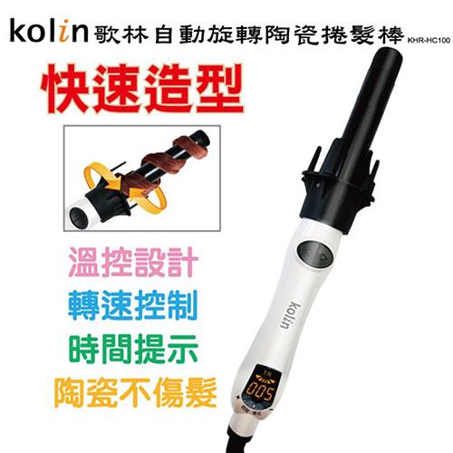 歌林 Kolin 自動旋轉陶瓷髮棒 KHR-HC100