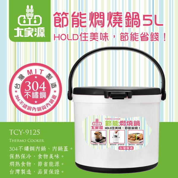 大家源 5L多功能節能悶燒鍋(304不鏽鋼) TCY-9125