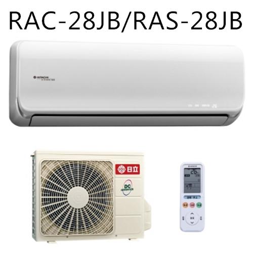 【HITACHI日立】4-6坪變頻分離式冷氣RAC-28JB/RAS-28JB-