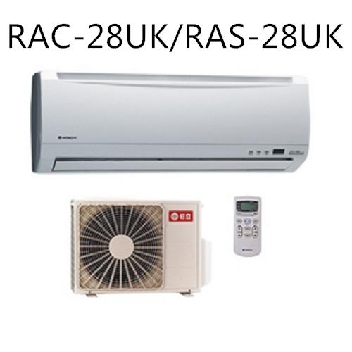 【HITACHI日立】4-6坪定頻分離式冷氣RAC-28UK/RAS-28UK-