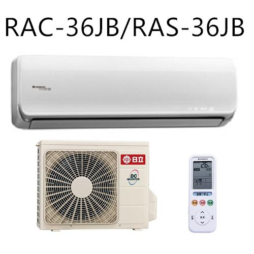【HITACHI日立】4-6坪變頻分離式冷氣RAC-36JB/RAS-36JB-