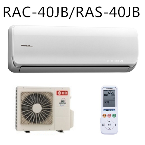 【HITACHI日立】5-7坪變頻冷暖分離式冷氣RAC-40NB/RAS-40NB-網