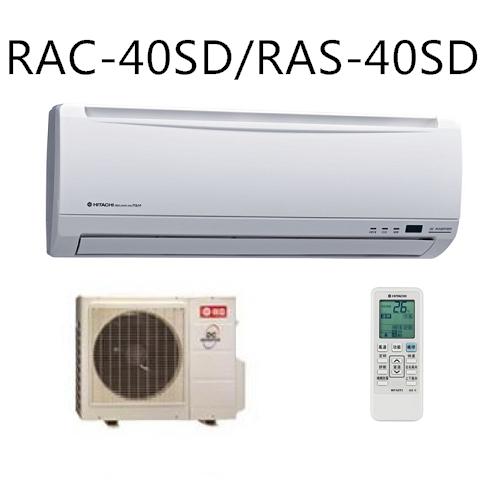 【HITACHI日立】5-7坪變頻分離式冷氣RAC-40SD/RAS-40SD-網