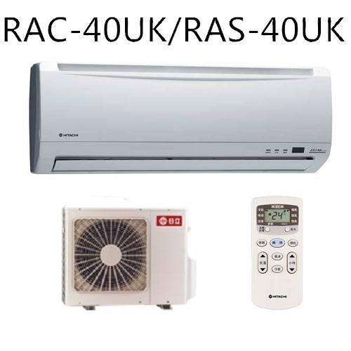 【HITACHI日立】5-7坪定頻分離式冷氣RAC-40UK/RAS-40UK-