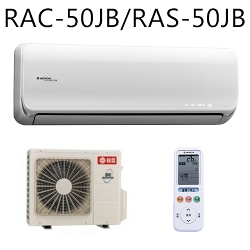 【HITACHI日立】7-9坪變頻分離式冷氣RAC-50JB/RAS-50JB-