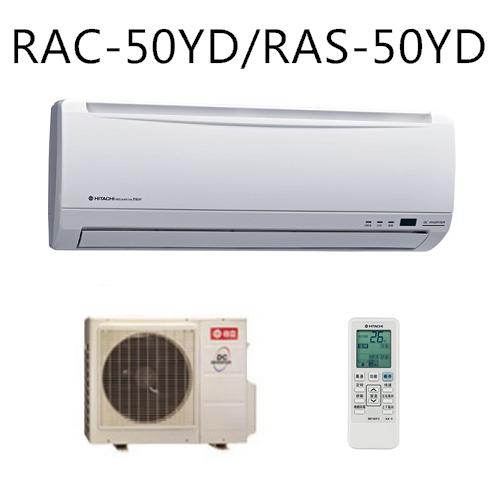 【HITACHI日立】7-9坪變頻冷暖分離式冷氣RAC-50YD/RAS-50YD-