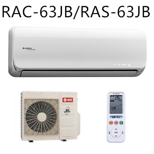 【HITACHI日立】9-11坪變頻分離式冷氣RAC-63JB/RAS-63JB-