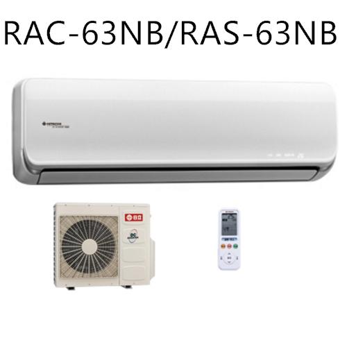 【HITACHI日立】9-11坪變頻冷暖分離式冷氣RAC-63NB/RAS-63NB-