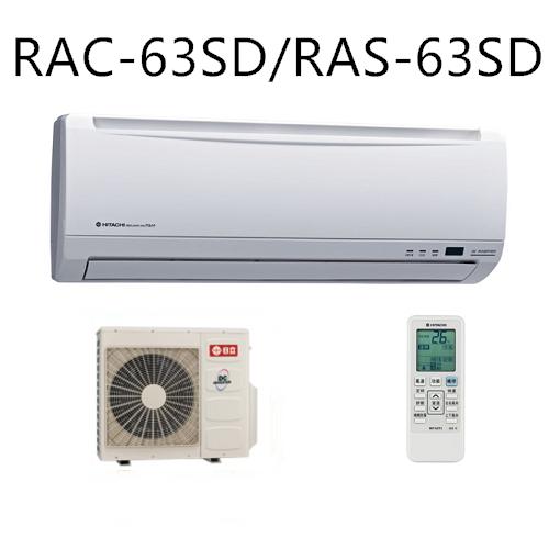 【HITACHI日立】9-11坪變頻分離式冷氣RAC-63SD/RAS-63SD-網