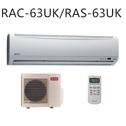 【HITACHI日立】9-11坪定頻分離式冷氣RAC-63UK/RAS-63UK-